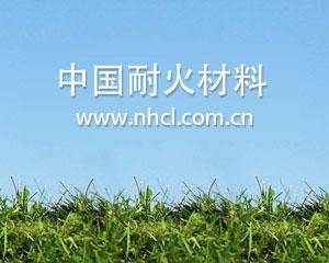 中国耐火材料网